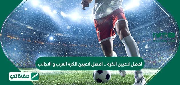 افضل لاعبين الكرة … افضل لاعبين الكرة العرب والاجانب