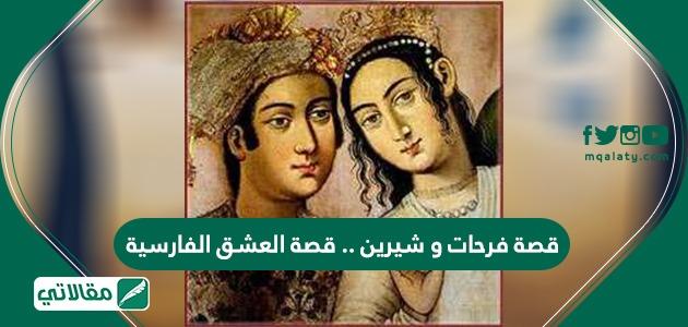 قصة فرحات وشيرين .. حكاية العشق الفارسية