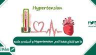 ما هو ارتفاع ضغط الدم Hypertension وأسبابه وعلاجه