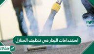 استخدامات البخار في تنظيف المنازل