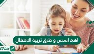 اهم اسس وطرق تربية الاطفال