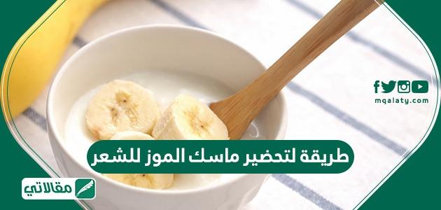 تحضير ماسك الموز للشعر