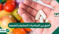 الفرق بين الفيتامينات الصناعية والطبيعية
