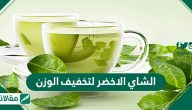 الشاي الاخضر لتخفيف الوزن