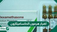 اضرار هرمون الدكساميثازون