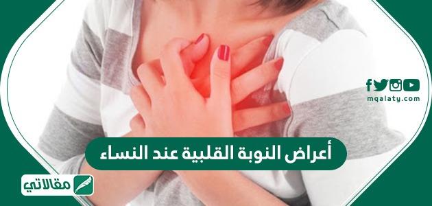 اعراض النوبة القلبية عند النساء والكشف المبكر لها