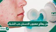 هل يعالج معجون الاسنان حب الشباب