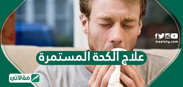 علاج الكحة المستمرة كيف اوقف الكحة المستمرة مقالاتي