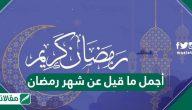 اجمل ما قيل عن شهر رمضان الكريم عن العبادة والذكر والصلاة والسحور
