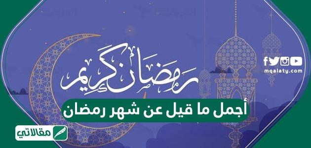 اجمل ما قيل عن شهر رمضان الكريم  2021 عن العبادة والذكر والصلاة والسحور