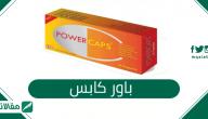 باور كابس Power Caps لعلاج الإنفلونزا ونزلات البرد