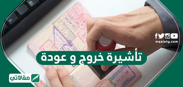 استعلام عن تأشيرة خروج وعودة برقم الاقامة