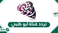 تردد قناة ابو ظبي الامارات Abu Dhabi Al Emarat 2021 على النايل سات