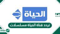 تردد قناة الحياة مسلسلات Alhayat Musalsalat 2021 على النايل سات