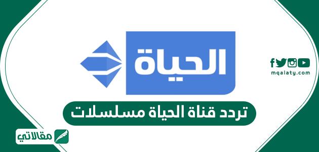 تردد قناة الحياة مسلسلات Alhayat Musalsalat 2020 على النايل سات
