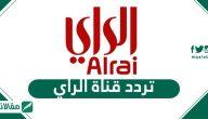 تردد قناة الراي الكويتية Alrai Tv 2021 على النايل سات