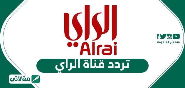 تردد قناة الراي الكويتية Alrai Tv 2020 على النايل سات