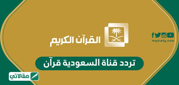تردد قناة السعودية قران Saudi Quran 2021 على النايل سات