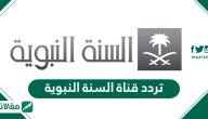تردد قناة السنة النبوية Al Sunnah Al Nabawiyah 2021 على النايل سات
