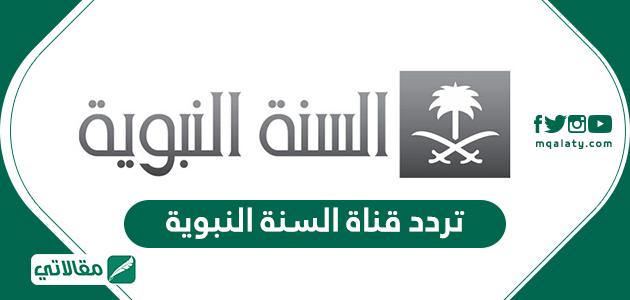 تردد قناة السنة النبوية Al Sunnah Al Nabawiyah 2020 على النايل سات