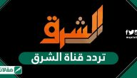 تردد قناة الشرق 2020 Elsharq Tv على النايل سات