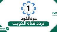 تردد قناة الكويت Kuwait tv 2020 على النايل سات
