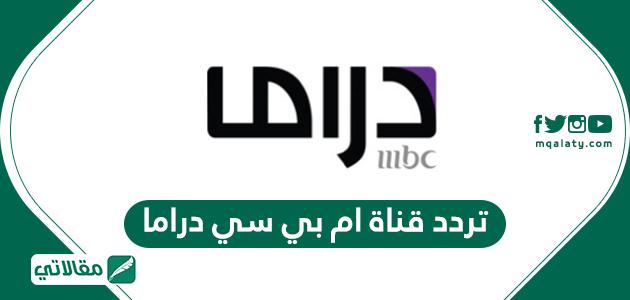 تردد قناة ام بي سي دراما 2020 MBC Drama على النايل سات