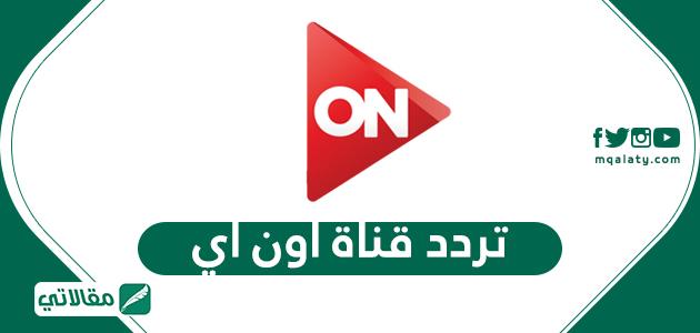 تردد قناة اون اي ON E 2021 الجديد على النايل سات