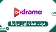 تردد قناة اون دراما ON drama 2020 على النايل سات