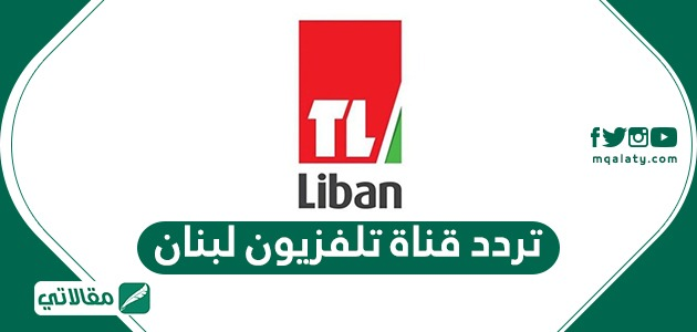 تردد قناة تلفزيون لبنان Lebanon TV 2020 على النايل سات