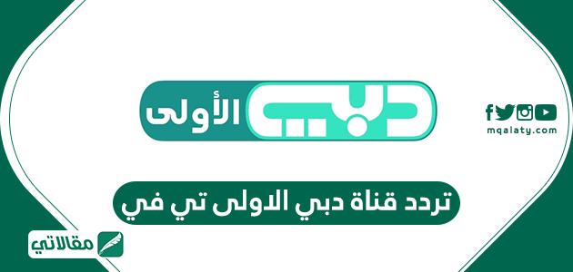 تردد قناة دبي الاولى تي في Dubai TV 2020 على النايل سات