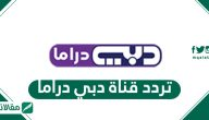 تردد قناة دبي دراما Dubai Drama 2021 على النايل سات