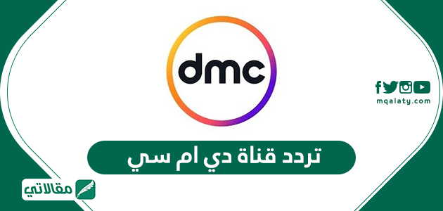 تردد قناة دي ام سي DMC 2020 على النايل سات