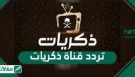 تردد قناة ذكريات السعودية zekriat tv الجديدة 2020