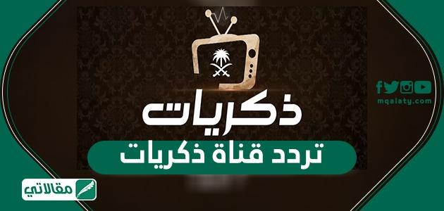 تردد قناة ذكريات السعودية zekriat tv الجديدة 2021