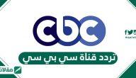 تردد قناة سي بي سي دراما CBC Drama 2020 على النايل سات