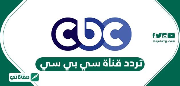 تردد قناة سي بي سي دراما CBC Drama 2021 على النايل سات
