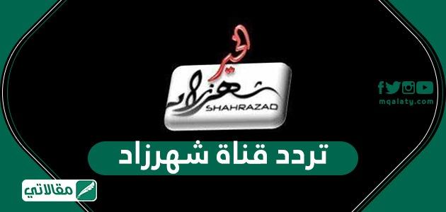 تردد قناة شهرزاد Shahrazad 2020 الجديد على النايل سات