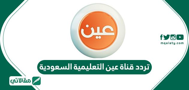 تردد قناة عين التعليمية السعودية الجديد على العرب سات