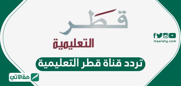 تردد قناة قطر التعليمية Qatar Edu 2020 على النايل سات