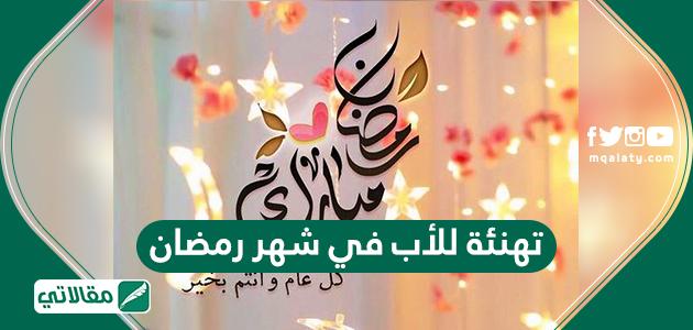 عبارات تهنئة للأب في شهر رمضان وأجمل الرسائل للأب في شهر رمضان الكريم