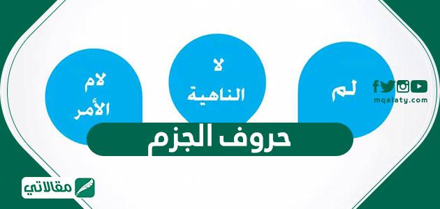 حروف الجزم وعلامات جزم الفعل في اللغة العربية والأدوات التي تجزم فعلين معاً