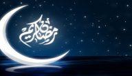 حكم قول رمضان كريم اسلام ويب
