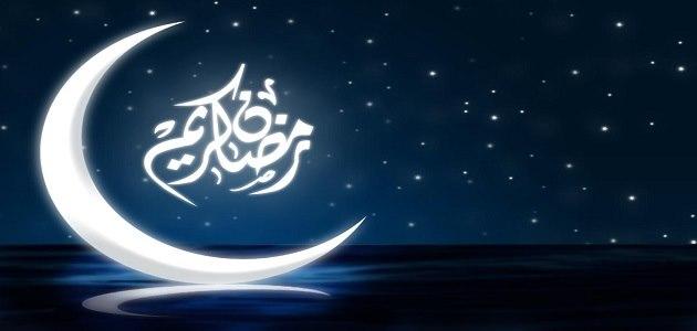 حكم قول رمضان كريم اسلام ويب مقالاتي