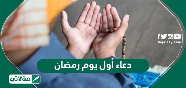 دعاء أول يوم رمضان وأجمل ادعية ورسائل مكتوبة لشهر رمضان الكريم