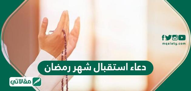 دعاء استقبال شهر رمضان مكتوب وأهمية الدعاء في شهر رمضان