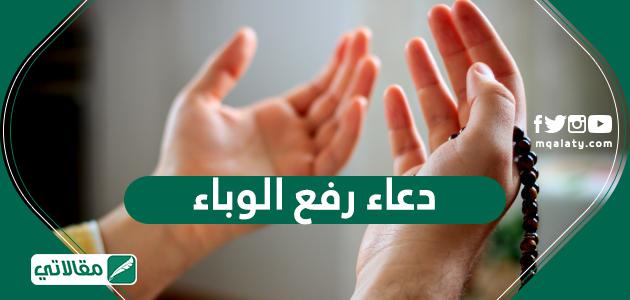 دعاء رفع الوباء وأهميته والدعاء لتحصين النفس والشفاء منه في الإسلام