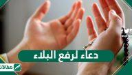 دعاء لرفع البلاء ودفع الابتلاءات والمصائب التي تصيب الإنسان وفوائد الدعاء لرفع البلاء