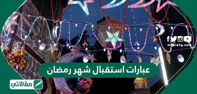 عبارات استقبال شهر رمضان وأحب الأعمال في شهر رمضان واهميته