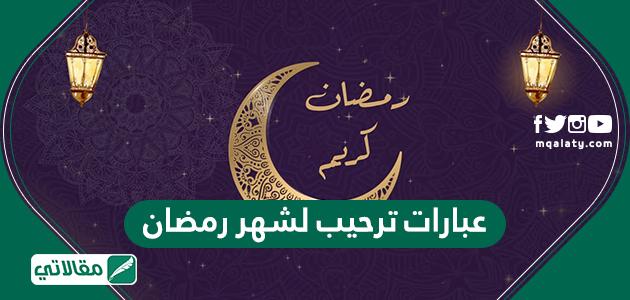 عبارات ترحيب لشهر رمضان وكلام جميل عن رمضان 2020 وأهمية الدعاء في رمضان